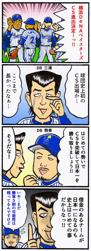 横浜ベイスターズ、CS初進出決定!