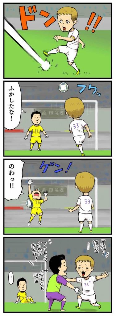 広島塩谷、約35mスーパーゴール!