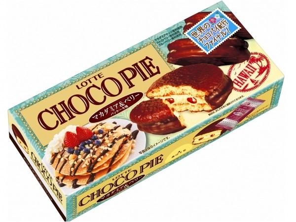人気のチョコパイに、ハワイのパンケーキをイメージしたマカダミア&ベリーパンケーキ味が限定登場!