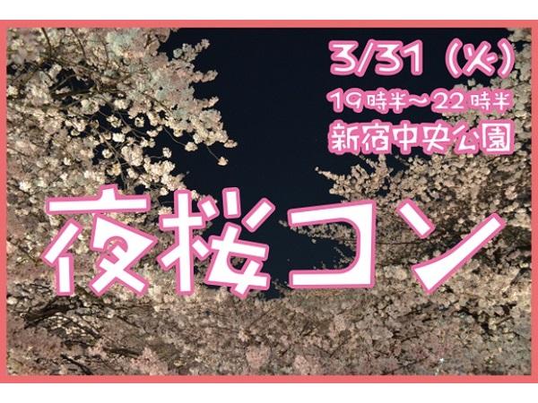 春の始まりは恋のはじまり!?気軽に参加できそうな、<春>婚活イベント3選