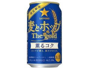 上質な「コク」も。ホップが香る爽やかな「香り」も。「サッポロ 麦とホップ The gold 薫るコク」5月12日(火)から数量限定発売