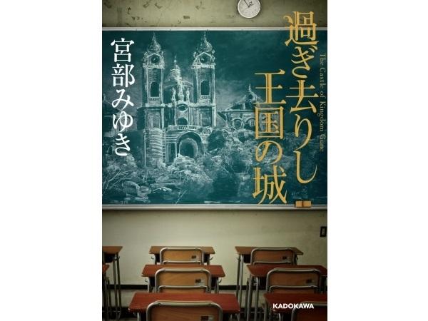 「アナ雪」の黒板アートで話題の女子高生がまたもやスゴイ!今回は宮部みゆき最新作のカバーを担当