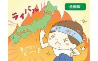 SUUMO調べ、都道府県ライバル対決、どこがライバル?何が理由?