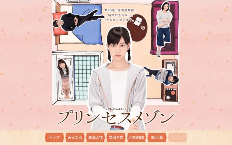 26歳女子が家を買うドラマ『プリンセスメゾン』第1話の感想は?