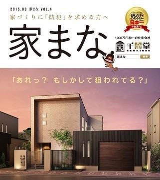 """千金堂、「身近に潜む""""危ない!""""に注目した家づくり」をテーマにキャンペーン開催"""