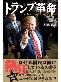 トランプ新大統領で「日本の暮らし」は、こう変わる!