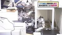 熊本地震、「iPS細胞」実験設備も被災