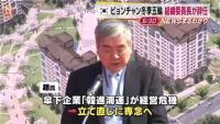 平昌五輪の組織委員長が辞任、会社経営に専念