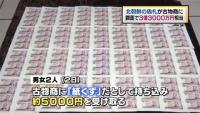北朝鮮の偽札が韓国で見つかる、額面で3億3000万円相当