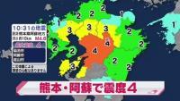 熊本県阿蘇で震度4 津波の心配なし