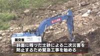 熊本地震で土砂崩れ、阿蘇大橋周辺で緊急工事