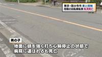 車と接触し母親の自転車転倒、おんぶされた7か月の男児死亡