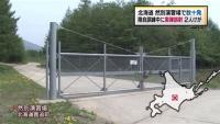 北海道・然別演習場、陸自訓練中に実弾を誤射し2人けが