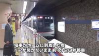 都営三田線で運転士が居眠り、到着駅でドア開かず