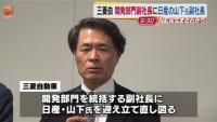 三菱自・開発部門副社長に日産・山下元副社長