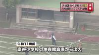 東京・渋谷区の小学校で火事、児童ら428人避難