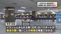 """入管、成田空港で""""偽造パスポート""""見逃す"""