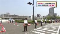 広島・平和公園の立ち入り制限、オバマ氏訪問で厳戒