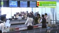 羽田空港、C以外の滑走路の運用再開