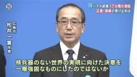 オバマ大統領 17分間の演説、広島・長崎の受け止めは・・・