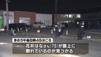 愛知・高浜でひき逃げか、76歳女性死亡
