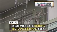 テレビのチャンネル争い、長男の首絞めた疑いで母親逮捕