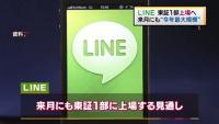 LINE、来月にも東証1部に上場へ