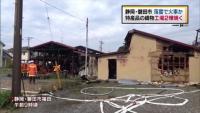 静岡・磐田市で工場2棟を焼く火事、落雷が原因か