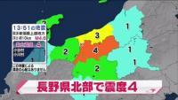 長野県北部で震度4、津波の心配なし