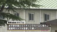 奈良 盗撮目的で更衣室侵入か、容疑の男性教諭逮捕