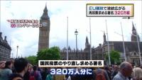 """EU離脱""の波紋、270万人超が投票やり直し求める"