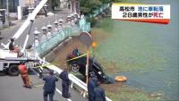 高松市でため池に車転落、運転していた男性死亡