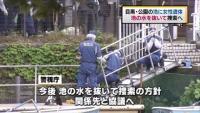 東京・目黒の公園に女性遺体、池の水を抜いて捜索へ