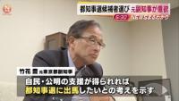 都知事選候補者選び、竹花元副知事が意欲