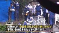 東京・目黒の切断遺体、19日夜~20日午前の犯行か