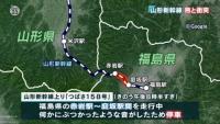 山形新幹線がクマと衝突、乗客にけが人なし
