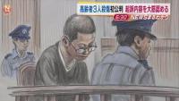 前橋 高齢者3人殺傷初公判、被告は起訴内容大筋で認める