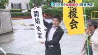 """服役終えた男性の""""無罪訴え""""認める、熊本地裁が再審決定"""