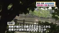 東京・目黒の女性切断遺体、運ぶため両腕を細かく切断か