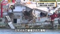 台湾海軍がミサイル誤射、漁船を貫通 船長が死亡