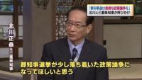 北川氏「都知事選は真剣な政策論争を」