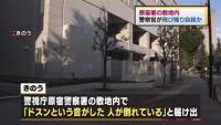原宿署の敷地内で警察官が飛び降り自殺か