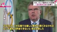 IOC決定、ロシアはリオ五輪に一定の条件付きで出場へ