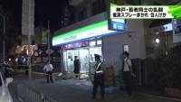 神戸で若者同士が乱闘、催涙スプレーまかれ9人けが