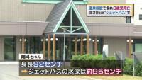 北海道・滝川市の温泉施設で3歳男児が溺死