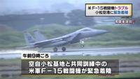 米F-15戦闘機が小松空港に緊急着陸