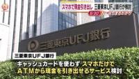 スマホで現金引き出し、三菱東京UFJ銀行が検討