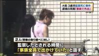 大阪3歳児監禁死亡、逮捕の両親「家族で外出」