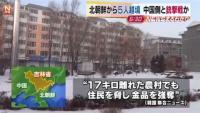 北朝鮮兵士か、中国で民家襲い当局と銃撃戦