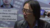日本人の元弁護士 タイで身柄拘束、9年間海外で逃亡生活か
